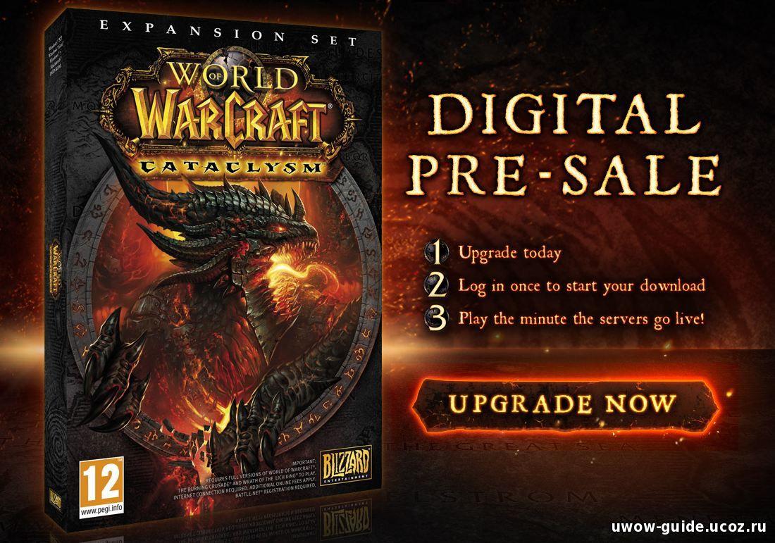 world of warcraft cataclysm 4.3 4 скачать бесплатно
